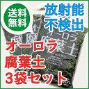 「オーロラ腐葉土25L 3袋セット」放射能不検出。発酵促進剤不使用。インドネシア産チークの落葉と樹皮100%を長期自然熟成させた高品質腐葉土の送料無料セット★