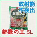 宮崎県産「鉢底の土 5L」プランター、植木鉢の必需品。多孔質のため軽量で通気性も抜群。ハンギングにも使用できます…