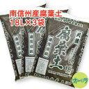 「南信州産腐葉土 18L」×3袋セット 送料無料!長野県山麓南部一帯の落葉のみ使用。国産100%。放射能不検出