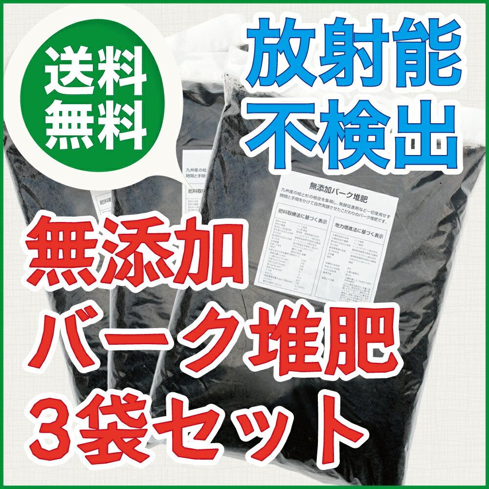 「無添加バーク堆肥20L 3袋セット」放射能不検出。発酵促進剤不使用。九州産の桧と杉の樹皮100%を長期自然発酵させた高品質バーク堆肥の送料無料セット★