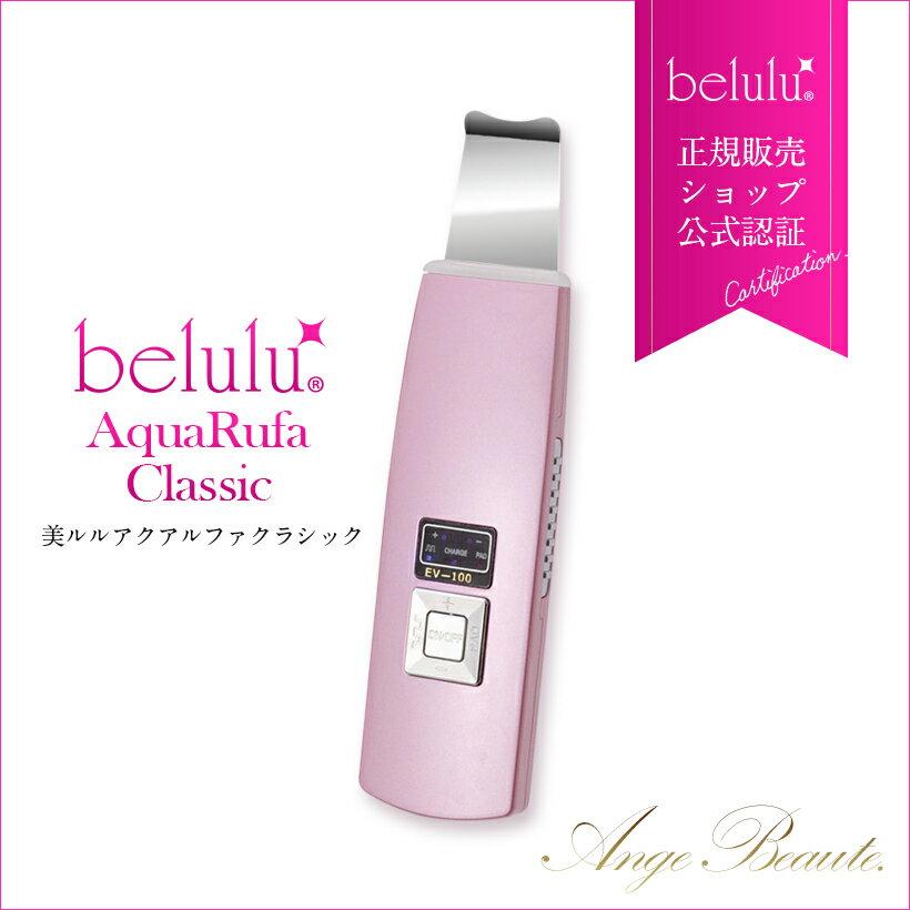 美顔器【美ルル アクアルファ クラシック】belulu Aquarufa Classic 《レビュー投稿でプレゼント》<話題のウォーターピーリング/水だけでOK>