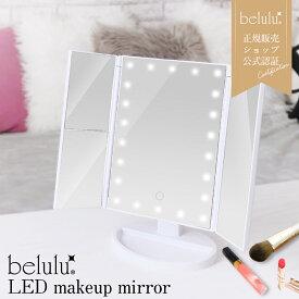 三面鏡 ledライト 付き 卓上ミラー 折りたたみ【美ルル LEDメイクアップミラー】女優ライト 3面鏡 2倍 3倍 拡大鏡 スタンドミラー 化粧鏡 照明 ドレッサー belulu LED makeup mirror