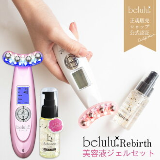 Beautiful face device EMS lift up belulu Rebirth << I present it by a review contribution >> <product made in /1 age guarantee / Japan with the beauty gel> wrinkle slack nasolabial fold EMS electroporation