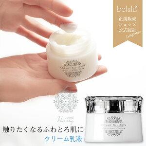 クリーム乳液【ハニーバイ美ルル クリーミーエマルジョン 50g】Honey by belulu Creamy Emulsion <乳液/保湿/潤い/米ぬかセラミド/シアバター/美容液/日本製>