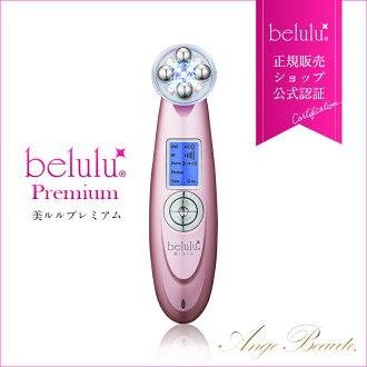 日本正品belulu premium美露露普拉美沐多功能美容仪 高周波EMS电穿孔振动按摩LED彩光 提拉紧致毛孔抗皱美肤