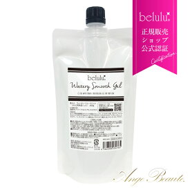 ボディジェル【美ルル ウォータリースムースジェル 400g】belulu Watery Smooth Gel <大容量/キャビテーション/超音波/EMS美容機器に使える>