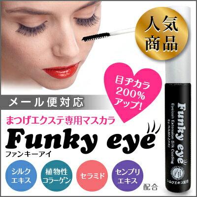 まつげエクステ コーティング【ファンキーアイ】 Funky eye <マツエク長持ち/マスカラ/保護剤>