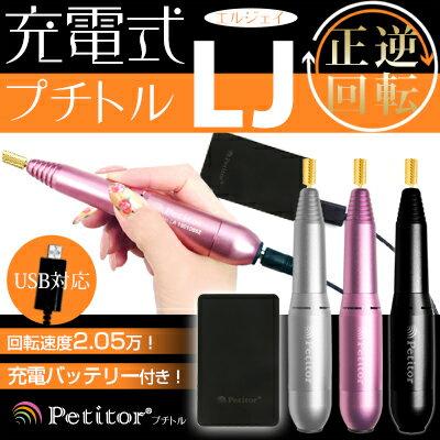 ネイルマシン【プチトルLJ】Petitor LJ <ゴールドビット・ビットセット・バッテリー付き/雑誌掲載/コンパクト/USBで持ち運びOK/冷却ファン/セルフ用>