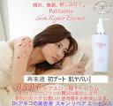 プリティシモ化粧品 美容液 スキン リペア エッセンス 120ml
