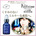 プリティシモミルキーエッセンスしみシミくすみ対策専用美容液