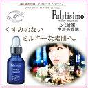 敏感肌にやさしい シミ対策目元美容液 ミルキーエッセンス 20ml ドクターズコスメ プリティシモ化粧品