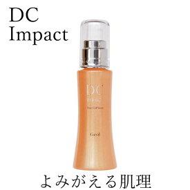 敏感肌の方でも安心 美容液 DCインパクト よみがえる肌理 (キメ) 30ml ゲオール化学 ドクターズコスメ プリティシモ化粧品