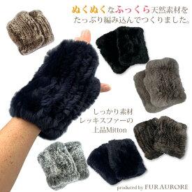 2021年限定新色追加★レッキスヤーンミトン(ハンドウォーマー)カフス/ミトン 手袋 レディース/指なし手袋