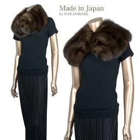 ロシアンセーブルファー大衿カラー豊かな毛並厳選素材 日本縫製
