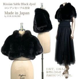 ロシアンセーブルブラック ボレロジャケット 日本製