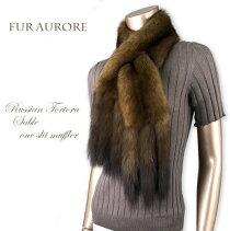 豊かな毛並ロシアントルトラセーブルフリンジマフラー日本縫製