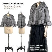 アメリカンレジェンドブルーアイリスミンク大衿フリルショートジャケット