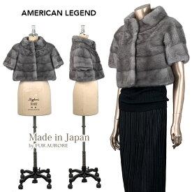 AMERICAN LEGENDブルーアイリスミンクファー スタンドカラーボレロ 日本縫製 46890