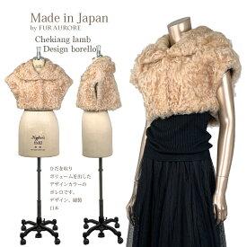 Made in Japan ご愛顧感謝  チェキアンラムデザインボレロ 現品限 日本製