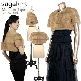 SAGAパロミノミンクファー衿無しボレロ 日本製