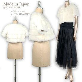 ホワイトレッキスファーボレロ 日本製 現品限 在庫処分
