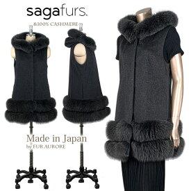 カシミアロングベスト フード付き SAGAフォックストリミング 裾2段
