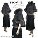 グレイカシミアケープジャケット SAGAフォックストリミング