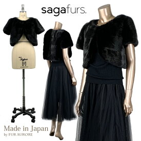 SAGAブラックミンク デザインボレロ9号サイズ
