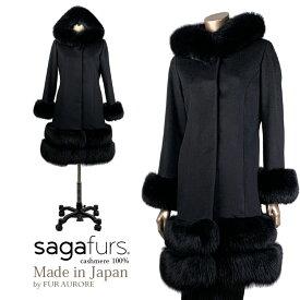 カシミア100%コート ブルーフォックストリミング フード付 裾2段フォックス 着丈90cm サイズ7号/黒 50214