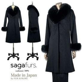 ブラックカシミア100%コートSAGAブルーフォックス付きショールカラー 着丈95cm 7号サイズ