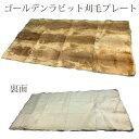 天然ゴールデンラビット刈毛大プレート素材/アイデアでいろいろな用途に 接着芯付き 返品不可 ファー素材 新古品在庫