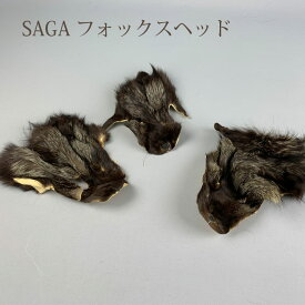 SAGAフォックス頭部素材/アイデアでいろいろな用途に 返品不可 ファー素材 新古品在庫