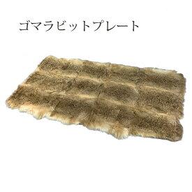 屋内使用不可 新古品在庫 天然ゴマラビット大プレート素材/アイデアでいろいろな用途に 薄手 砂あり 返品不可 ファー素材