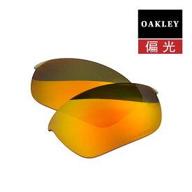オークリー ハーフジャケット2.0 サングラス 交換レンズ 偏光 101-509-001 OAKLEY HALF JACKET2.0 スポーツサングラス FIRE IRIDIUM POLARIZED