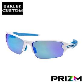 オークリー カスタム フラック 2.0 アジアンフィット サングラス 偏光 プリズム ocs-fj2-001 OAKLEY FLAK2.0 ジャパンフィット スポーツサングラス