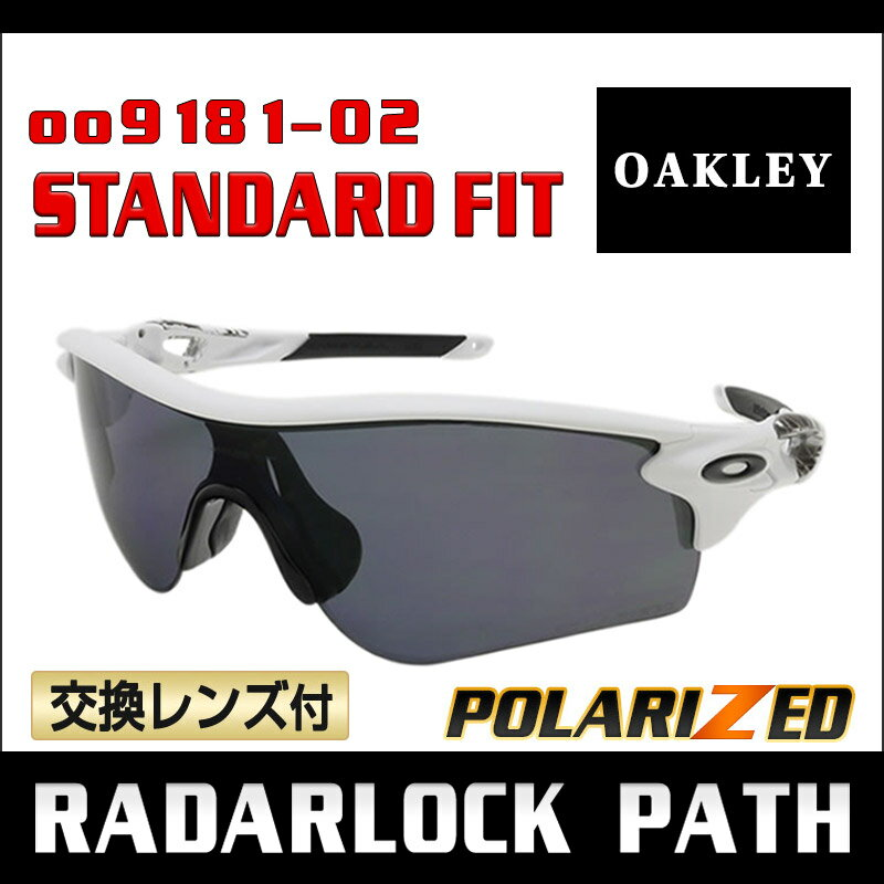 オークリー スポーツ サングラス OAKLEY RADARLOCK PATH レーダーロックパス スタンダードフィット oo9181-02 偏光レンズ