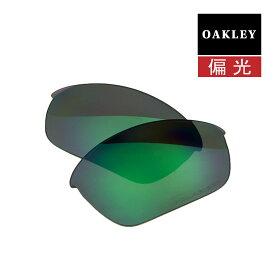 オークリー ハーフジャケット2.0 サングラス 交換レンズ 偏光 101-509-003 OAKLEY HALF JACKET2.0 スポーツサングラス JADE IRIDIUM POLARIZED
