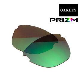 【最大2000円OFFクーポン配布中】 オークリー フロッグスキンライト サングラス 交換レンズ プリズム 102-880-003 OAKLEY FROGSKINS LITE PRIZM JADE