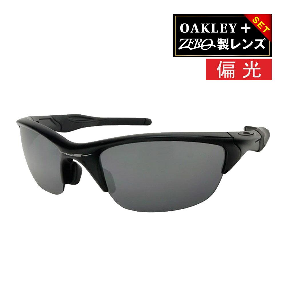 オークリー スポーツ サングラス OAKLEY HALF JACKET2.0 ハーフジャケット アジアンフィット ジャパンフィット oo9153-04 偏光レンズ プレゼント選択可