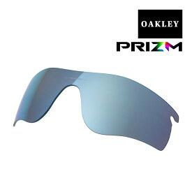 オークリー レーダーロックパス サングラス 交換レンズ つり用 プリズム 偏光 101-118-005 OAKLEY RADARLOCK PATH スポーツサングラス PRIZM DEEP WATER POLARIZED
