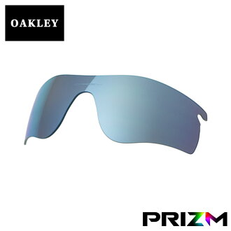 Oakley sport sunglasses replacement lens OAKLEY RADARLOCK PATH radar lock pass 101-118-005 POLARIZED WATER DEEP PRIZM polarized lens Prism