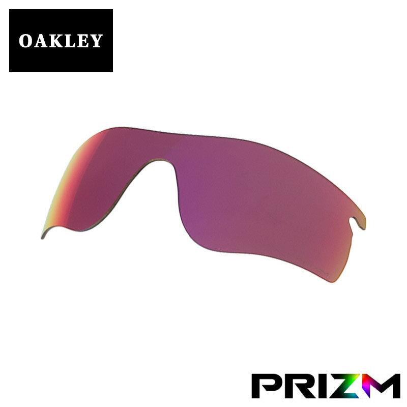 訳あり アウトレット オークリー レーダーロックパス サングラス 交換レンズ ランニング ロード用 プリズム o101-118-007 OAKLEY RADARLOCK PATH スポーツサングラス PRIZM ROAD