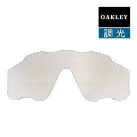 オークリー ジョウブレイカー サングラス 交換レンズ 調光 101-352-009 OAKLEY JAWBREAKER スポーツサングラス CLEAR BLACK IRIDIUM PHOTOCHROMIC