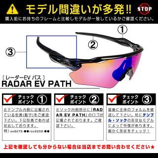 オークリーレーダーEVパスアジアンフィットサングラス交換レンズ調光101-488-011OAKLEYRADAREVPATHジャパンフィットスポーツサングラスCLEARBLACKIRIDIUMPHOTOCHROMIC