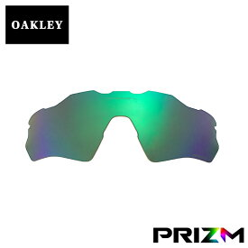 オークリー レーダーEV XS パス ユースフィット サングラス 交換レンズ プリズム 偏光 102-746-012 OAKLEY RADAR EV XS PATH スポーツサングラス PRIZM JADE POLARIZED