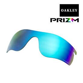 オークリー レーダーロックパス サングラス 交換レンズ プリズム 偏光 101-118-014 OAKLEY RADARLOCK PATH スポーツサングラス PRIZM SAPPHIRE POLARIZED