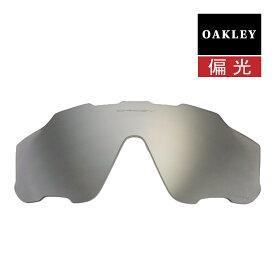 オークリー ジョウブレイカー サングラス 交換レンズ 偏光 101-352-014 OAKLEY JAWBREAKER スポーツサングラス CHROME IRIDIUM POLARIZED