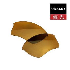 オークリー ハーフジャケット2.0 サングラス 交換レンズ 偏光 43-515 OAKLEY HALF JACKET2.0 XL スポーツサングラス GOLD IRIDIUM POLARIZED