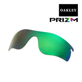 オークリー レーダーロックパス サングラス 交換レンズ プリズム 偏光 101-118-016 OAKLEY RADARLOCK PATH スポーツサングラス PRIZM JADE POLARIZED