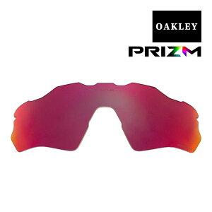 オークリー レーダーEV XS パス ユースフィット サングラス 交換レンズ 野球 プリズム 102-746-016 OAKLEY RADAR EV XS PATH スポーツサングラス PRIZM BASEBALL OUTFIELD